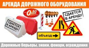 Оборудование для дорожных работ в аренду в Минске