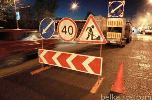 Ограждение дорожных работ