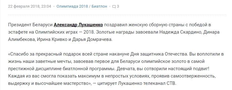Поздравления Президента Республики Беларусь с победой на ОИ-2018