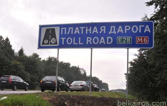 Платных дорог в Белоруссии в 2020 году станет больше