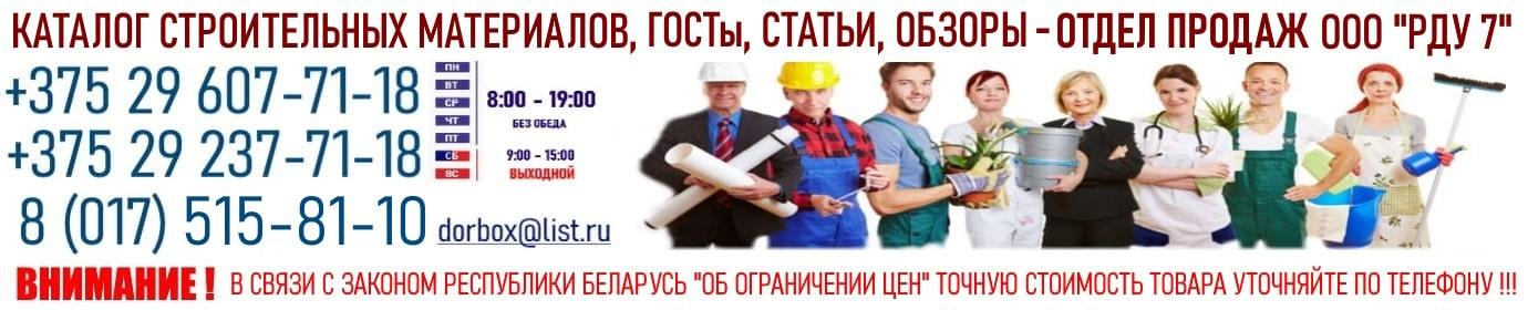 Дорбокс, ООО - все для строительства