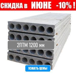 2ПТМ плиты перекрытия 1,2м (без петель) цена от 140 руб.