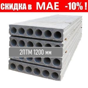 Плиты перекрытия 2ПТМ со скидкой в мае месяце. Минск. Беларусь