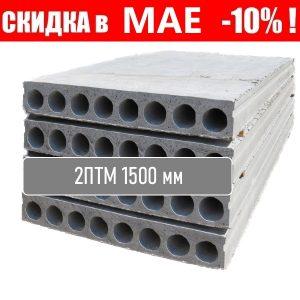 Серия 2ПТМ 1500 мм плиты перекрытия со скидкой в мае