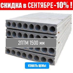 2ПТМ плиты перекрытия 1,5м (без петель) цена от 170 руб.