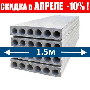 Плиты перекрытия 2ПТМ со скидкой 10% в Минске