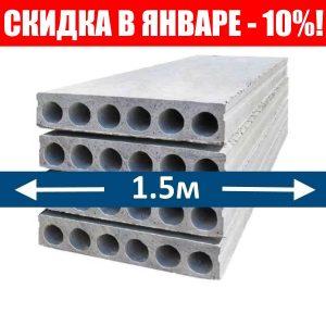Плиты перекрытий бетонные широиной 1500 мм со скидкой в январе