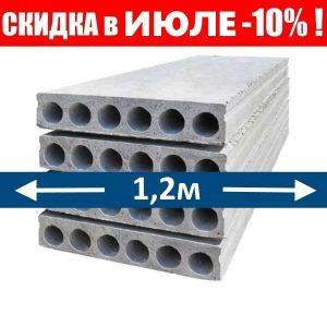 Плиты перекрытия шириной 1,2 метра со скидкой в июле 2019