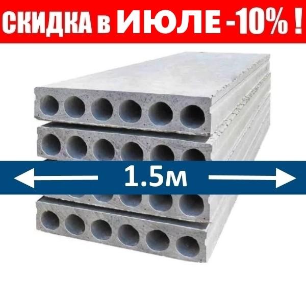 2ПТМ плиты перекрытия 1,5м ширина