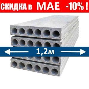 Плиты перекрытия шириной 1,5 метра со скидкой в июле 2019