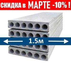 Многопустотные плиты перекрытий 2 ПТМ в Минске и Минской области 1500 мм