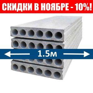 Цены на плиты перекрытия многопустотные ЖБИ в Минске