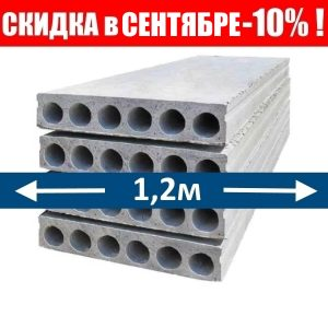 Плиты перекрытия 1,2 метра со скидкой в сентябре