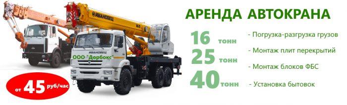 Аренда автомобильных кранов в Минске