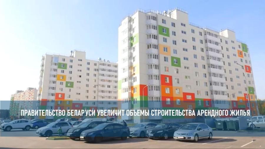 Наращивать объемы строительства арендного жилья за счет привлечения частных инвесторов в Беларуси