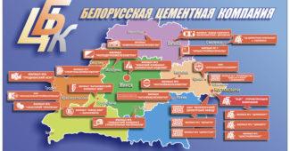 БЦК - белорусский цементные заводы