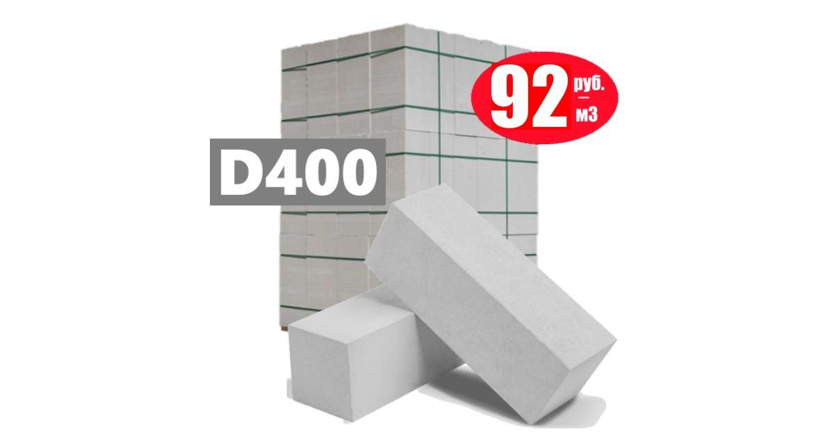 Блоки D400 из ячеистого бетона 1к.