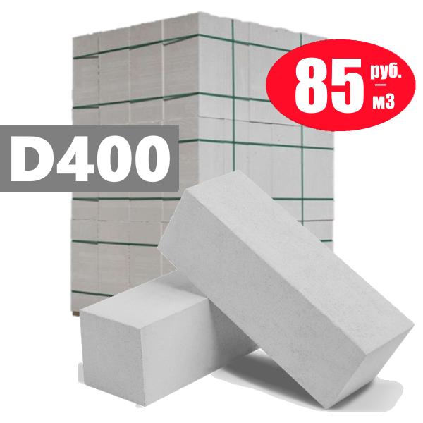 Блоки из ячеистого бетона D400 1 кат.