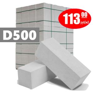 Блоки D500 из ячеистого бетона 1к.