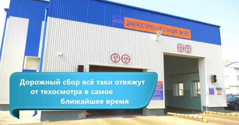 В Беларуси дорожный сбор отвяжут от техосмотра в 2020 году.