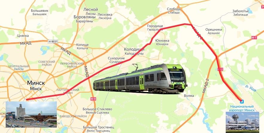Вокзал-аэропорт Минск электропоезд (проект)