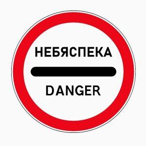 """Запрещающий дорожный знак - """"Опасность"""" 3.17.2"""