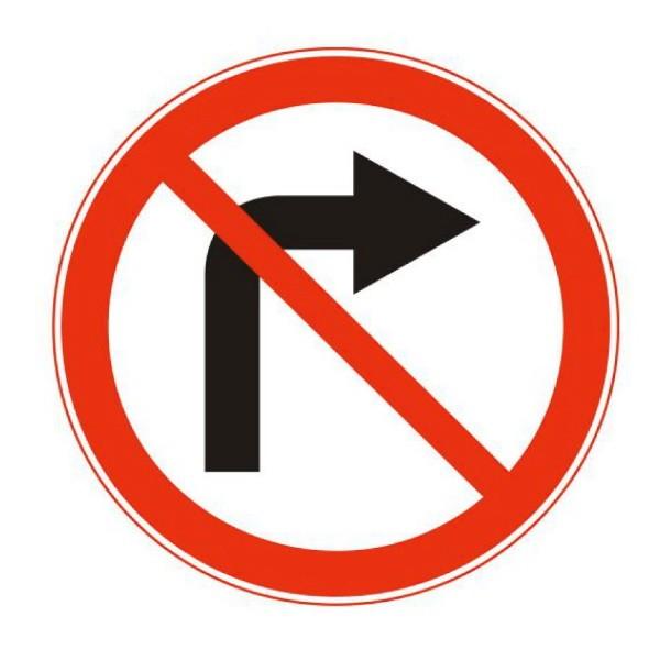 Дорожный указатель 3.18.1 Поворот направо запрещен. Беларусь. Россия. ПДД. Запрещающий