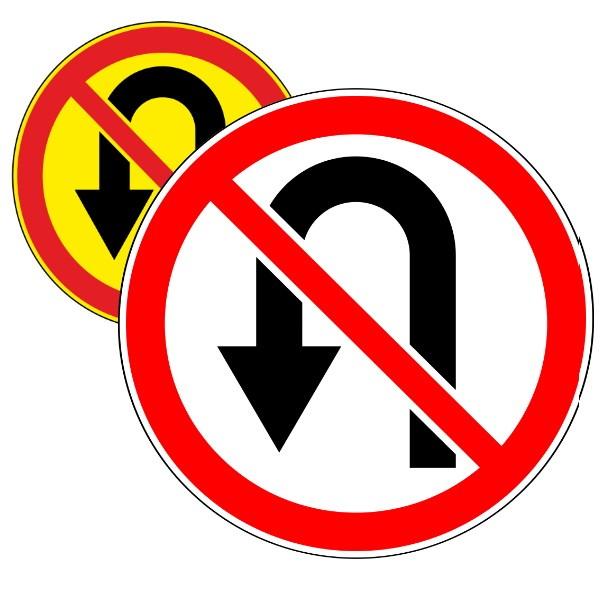 Знак дорожного движения 3.19 - разворот запрещен. Запрещающий. Параграф 3.