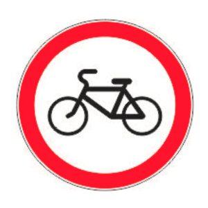 Запрещающий дорожный знак 3.9 - Движение велосипедов запрещено