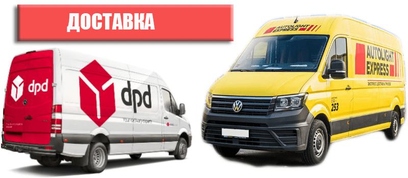 Доставляем товары и оборудование службами доставки по РБ и РФ