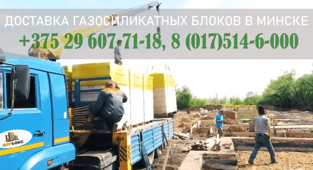 Доставка газосиликатных блоков в Минске и по Белоруссии