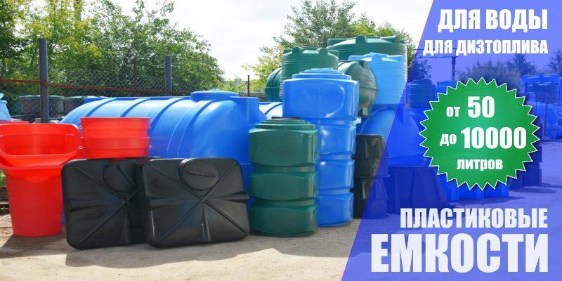 Пластиковые емкости от 50 до 10000 литров в Минске. Доставка по Беларуси
