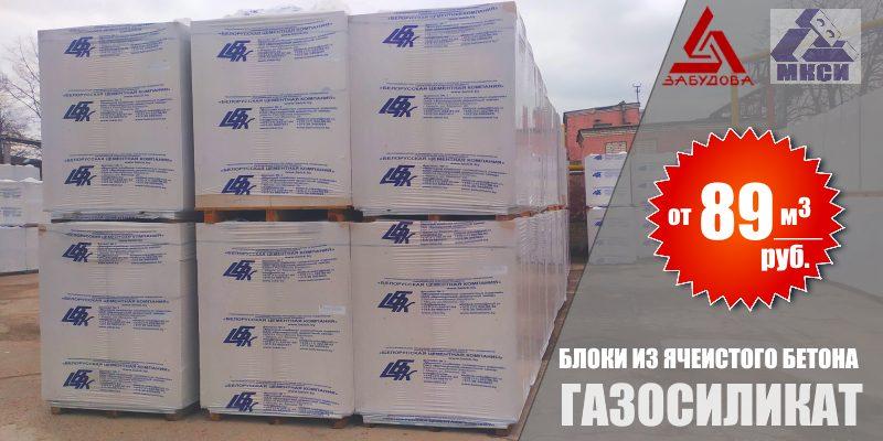 Газосиликатные, газобетонные блоки для строительства со склада в Минске