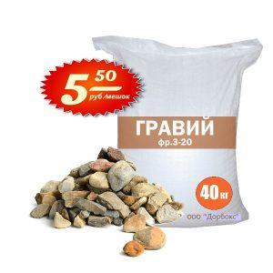 Фасованный гравий 3-20 со склада в Минске