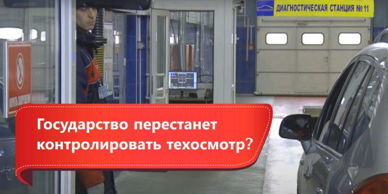 В Белоруссии могут отменить контроль за прохождением техосмотра на диагностических станциях.