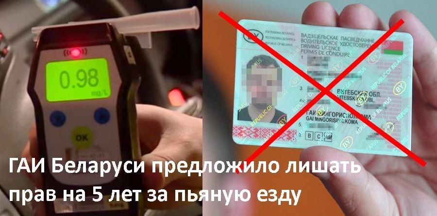 В Белорусском КоАП в ст. 18.16. две стадии опъянения. Срок лишения до 5 лет