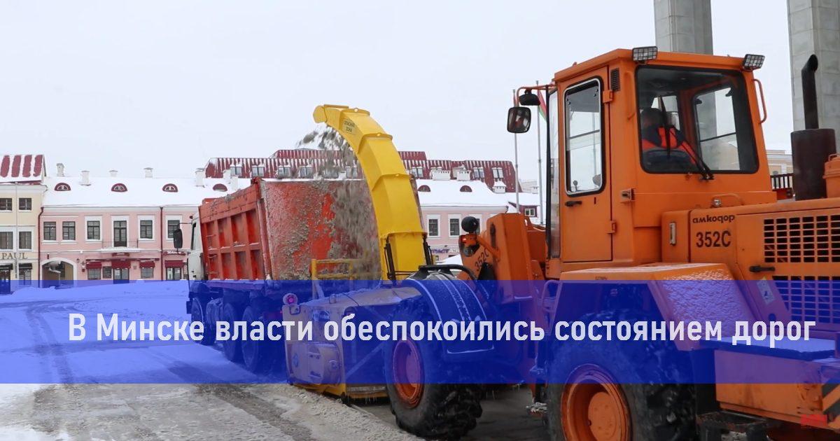 В Мингорисполкоме 22 февраля прошло совещание по состоянию дорог в Минске, и по вопросам занятости населения