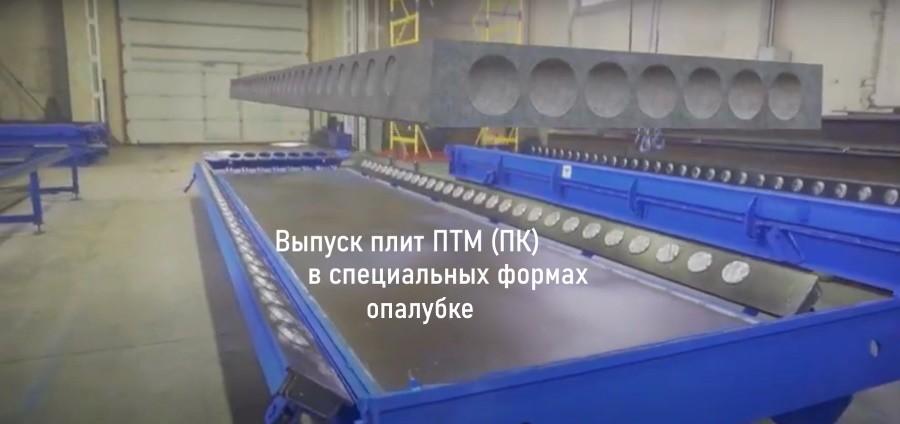 Форма для производства преднапряженных плит перекрытия ПТМ 1500 мм
