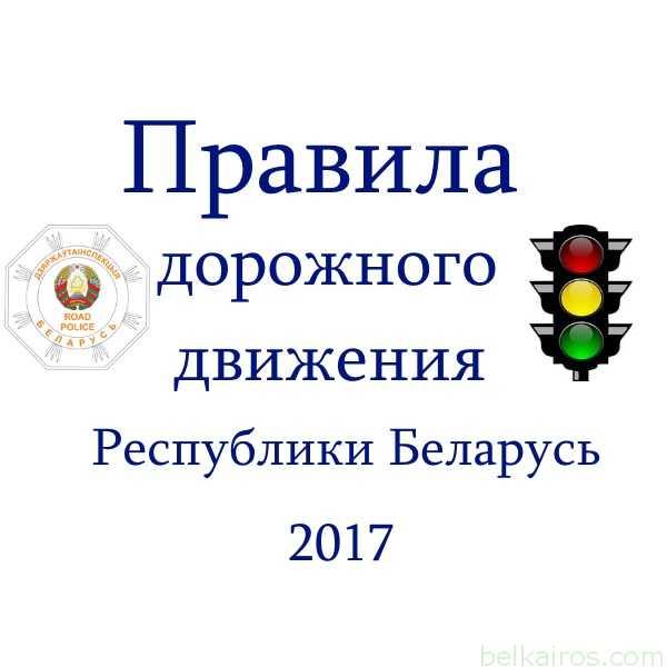 Правила дорожного движения РБ (2021 год)