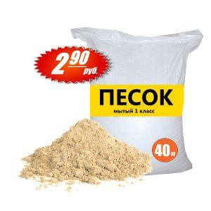 Мытый песок с доставкой по Минску и области