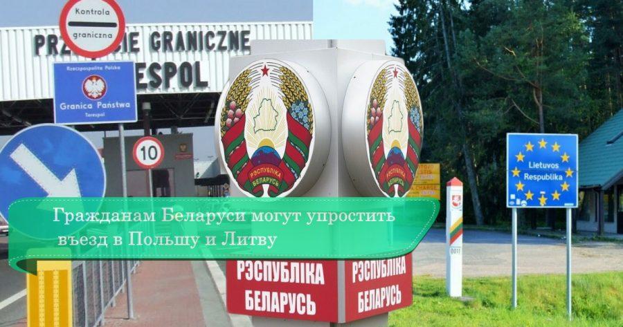 Польша и Литва упростят въезд в свои страны для граждан Республики Беларусь