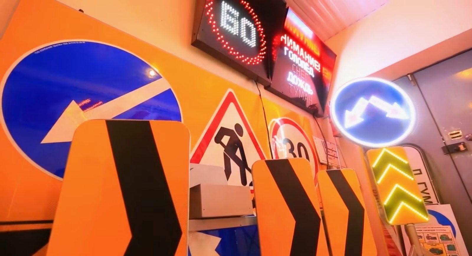 Продажа светодиодных дорожных знаков и информационных табличек в Минске и по Беларуси