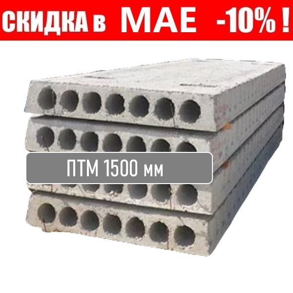 ПТМ плиты перекрытия 1,5 м (с петлями) цена от 160 руб.