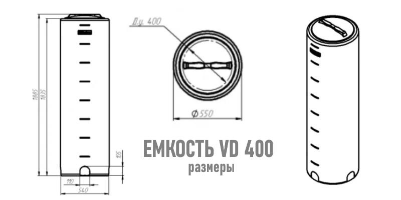 VD-400 (ВД-400) -габариты емкости на 400 литров