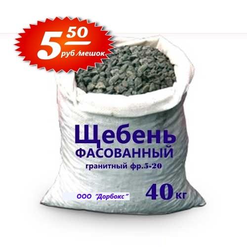 Расфасованный гранитный щебень по 40 кг в мешках со склада в Минске