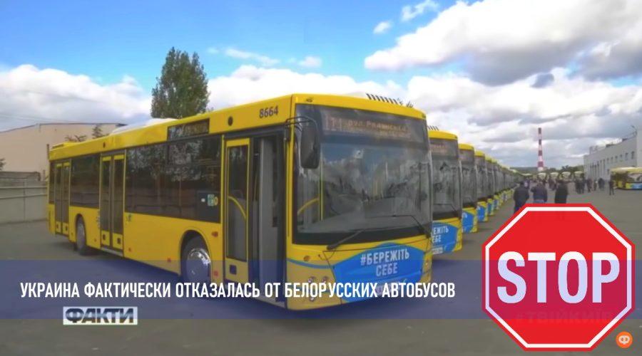 Украина отказывается от закупки белорусской техники. Новость апрель 2021 г.