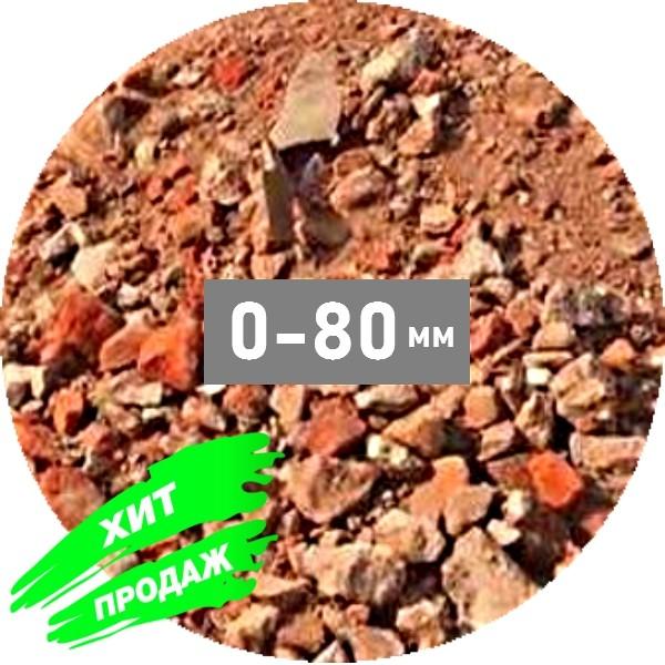 Щебень вторичный 0-80 мм бетон кирпич. Товар в Минске. картинка