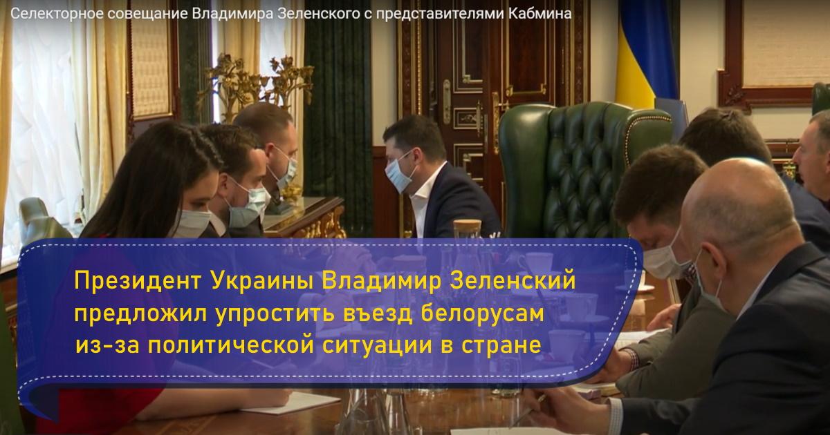 Владимир Зеленский предложил упростить въезд на Украину для граждан Белоруссии
