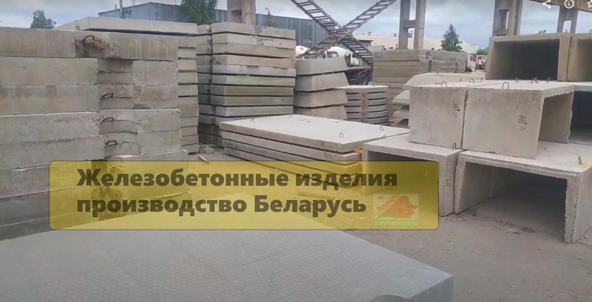 Изделия из железобетона от производителей в Республике Беларусь. ЖБИ