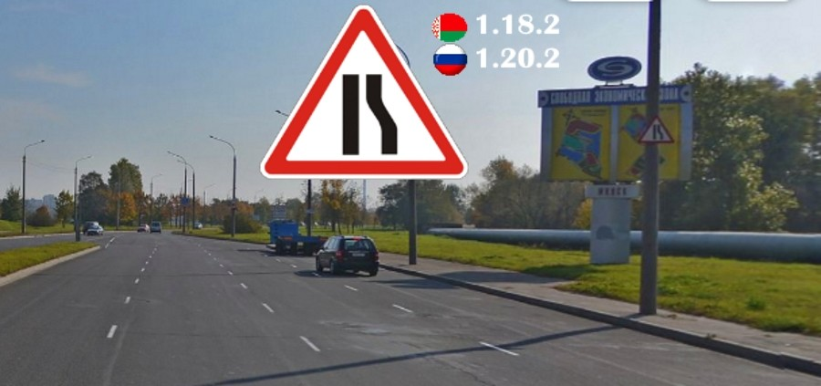 Фото знак дорожный - Сужение дороги справа. 1.18.2 беларусь, 1.20.2 россия